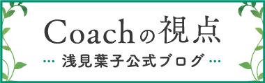 Coachの視点 浅見葉子公式ブログ