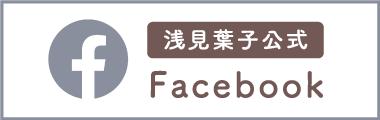 浅見葉子公式 Facebook